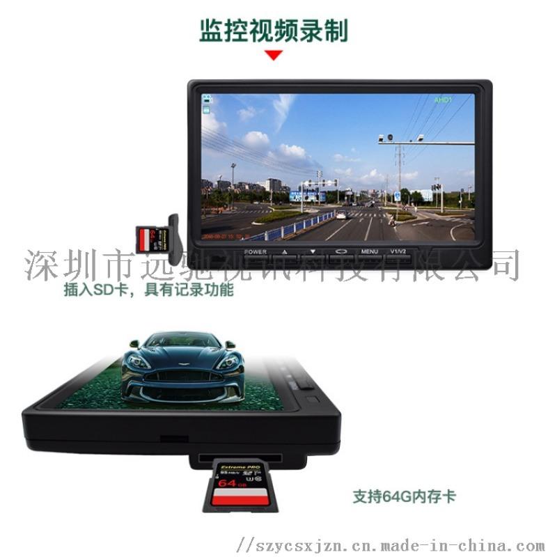 7寸AHD高清车载2分割录像一体显示器远驰私模