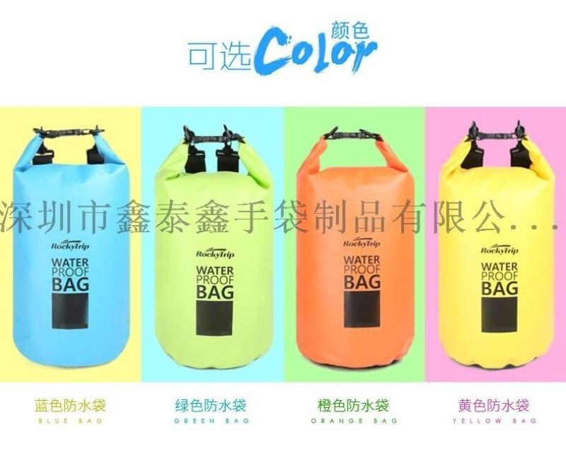 戶外運動健身防水揹包防水袋