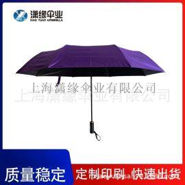 上海雨伞批发礼品伞定制折叠广告伞加工厂三折伞工厂