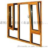 70#系列隔热断桥铝合金平开窗 北京诺托牌平开窗