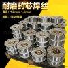 耐磨堆焊药芯焊丝YD212/yd688/798/286/517/888锰钢998碳化钨合金