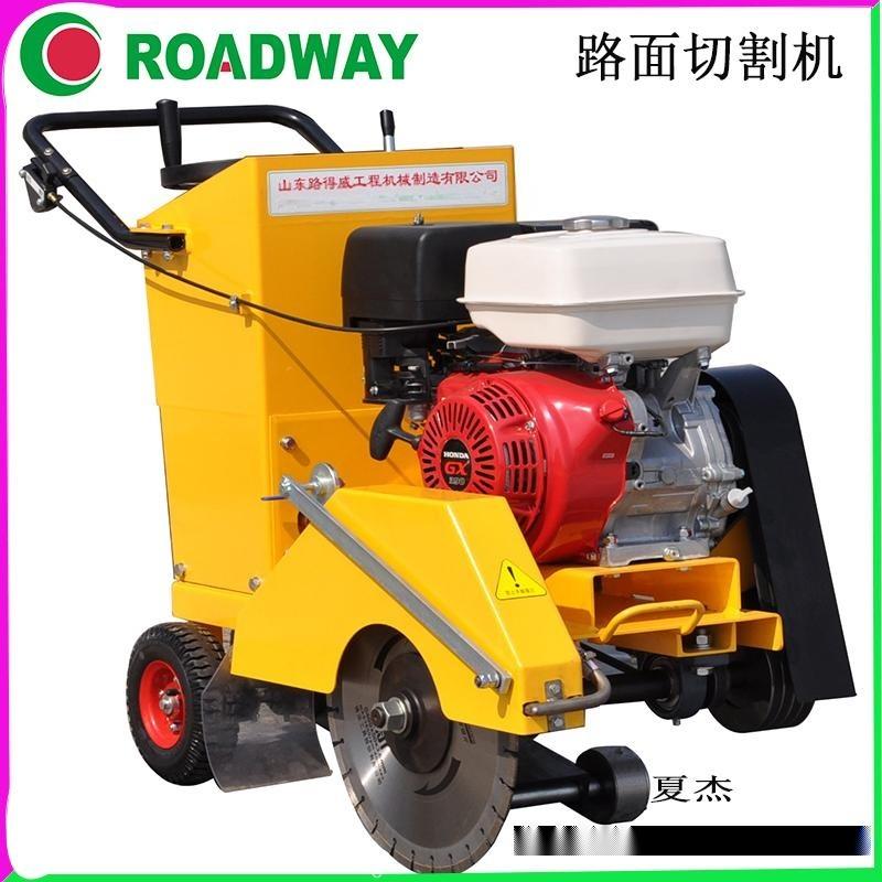 厂家混凝土路面切割机路面切割机沥青路面切割RWLG23机价格