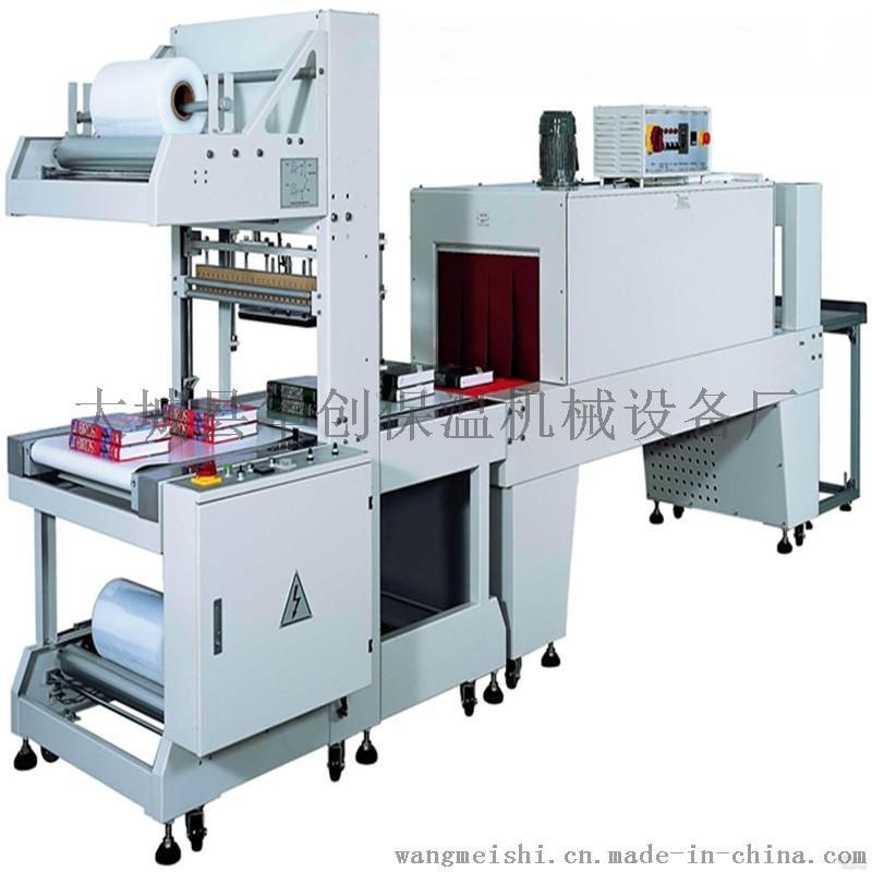 纸箱包装机【透明胶带包装机】袖口式PE膜热收缩包装机