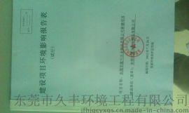 办理东莞三同时验收,排污许可证,环保治理工程(JFHJ)