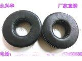 永兴华海棉供应皮耳套、皮护套