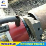 电动管子坡口机电动管道坡口机内涨式电动破口机