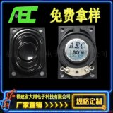 28*40mm长方形带安装孔扬声器 8欧5瓦防水喇叭