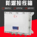 【LY供应】防爆配电箱-移动式防爆配电箱