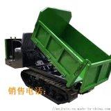 水利工程混凝土履帶運輸車 山地果園履帶自卸車