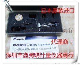 日本NAKANISHI超声波打磨机IC-300