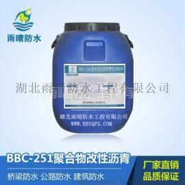 BBC-251聚合物改性沥青防水涂料良好的亲和性