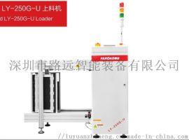 SMT自动上板机|PCB送板机|线路板上板机