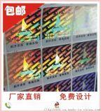 食品副食品激光防伪商标