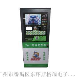 自助洗车机设备,智能洗车机