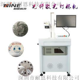 光纤激光打标机 金属与非金属标记  深圳市耐恩科技