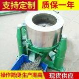 厂家供应不锈钢脱水烘干机五金脱油专用