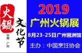 2019广州火锅连锁加盟及火锅配料展览会