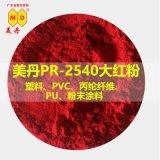 四会美丹PR2540大红色粉有机红色颜料分散性好