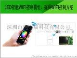 ESP8266智慧控制wifi模組 解決方案對接