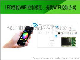 ESP8266智能控制wifi模块 解决方案对接