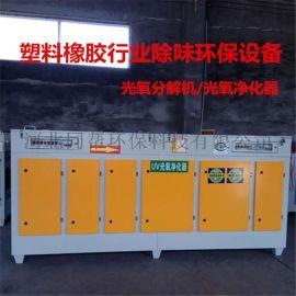 河北光氧箱体设备厂家工业UV灯管除臭味净化器