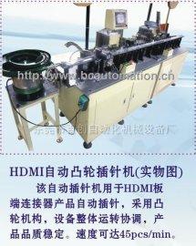 HDMI自动凸轮插针机