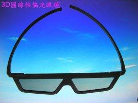3D圆性及缐性偏光眼镜