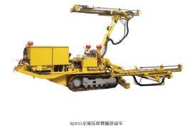 潜孔钻车(HJ821)