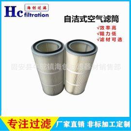 厂家直销 自洁式空气滤筒 工业聚酯纤维除尘滤芯 阻燃空气滤芯