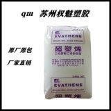 现货台湾台聚 EVA UE659 发泡级 热熔级