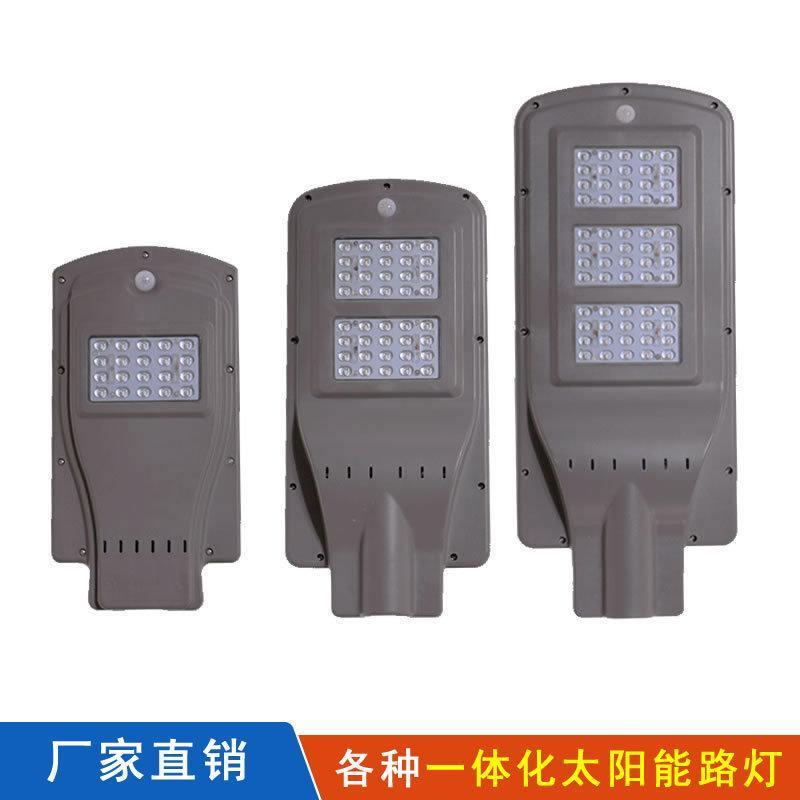 一体化太阳能路灯厂家人体感应LED太阳能一体路灯