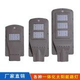 一體化太陽能路燈廠家人體感應LED太陽能一體路燈