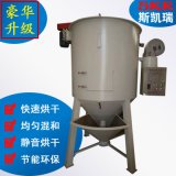 斯凯瑞1000公斤塑料混料干燥机 加热烘干拌料罐