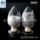 超细铬粉99.95%纳米高纯铬粉 金属铬粉Cr