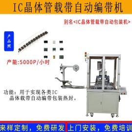IC晶体二三极管电子产品芯片贴片载带自动包装编带机