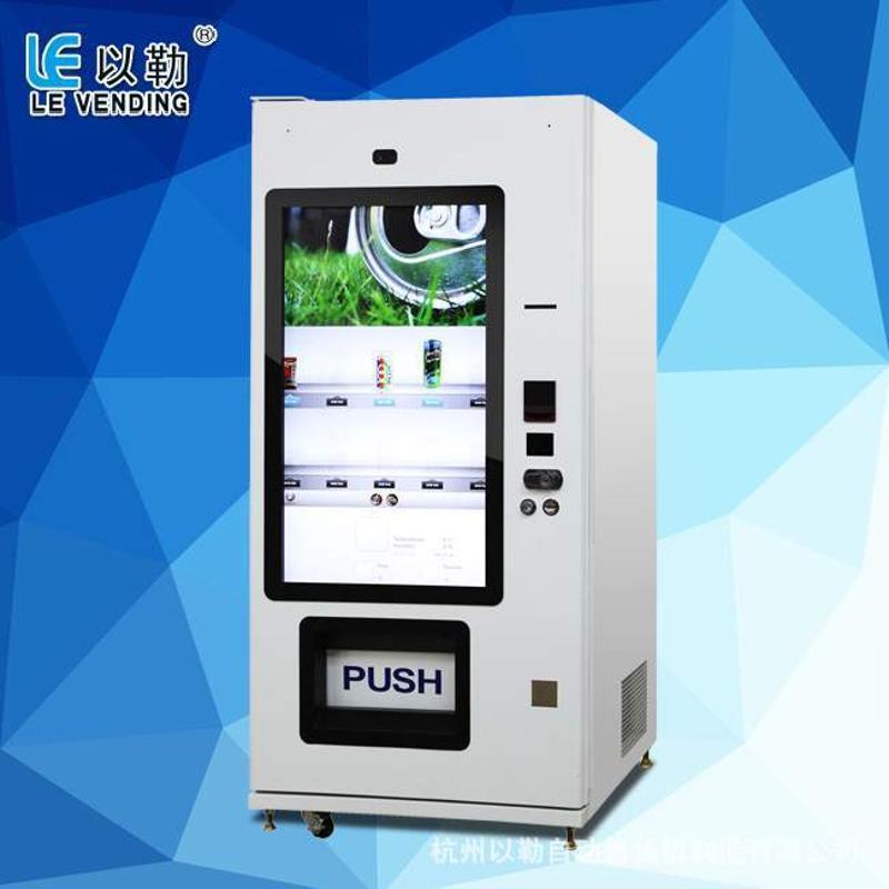 智能大屏自动售货机 以勒厂家直销  食品饮料综合一体机