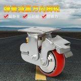 6寸單簧減震聚氨酯萬向剎車腳輪 靜音平板手推車輪子定向剎車腳輪