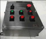 BXMD-G不鏽鋼防爆配電箱