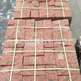 太行山石材厂家供应**太行山文化石 太行山蘑菇石 红色文化石