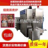 定制烟熏炉多少钱 烤哈尔滨红肠烟熏机 不锈钢烟熏腊肉设备蒸煮箱