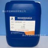油漆防黴劑 漆膜防黴劑幹膜防黴劑