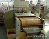 貴州微波設備廠家 隧道式辣椒乾燥殺菌機 調味品快速微波殺菌機