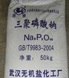 供应三聚磷酸钠STPP 三聚磷酸钠工业用途、技术指标