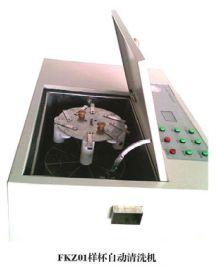 飞科电气供应-FKZ01-样杯自动清洗机