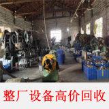 广州二手整厂机器设备回收,倒闭停业工厂设备回收公司