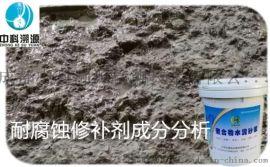 耐腐蚀修补剂成分介绍/耐腐蚀修补剂成分分析