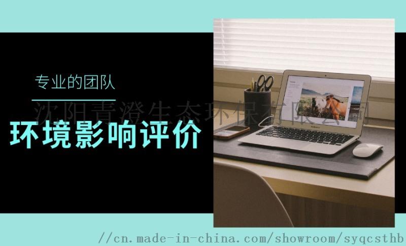 黑龙江环评公司,代办环评,环评验收