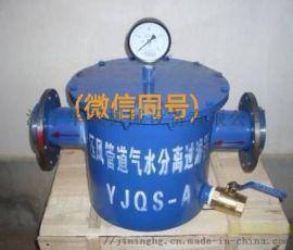 气水分离器,5寸汽水分离器厂家