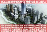 杭州市建筑施工专业承包资质代办小窍门