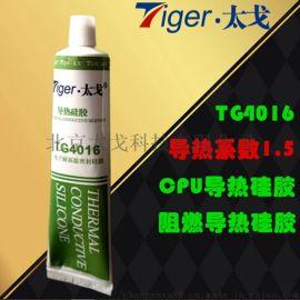 太戈CPU导热硅胶 电子元器件导热硅胶